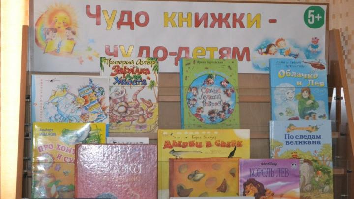 Подари ребенку книгу: курганцев приглашают принять участие в благотворительной акции
