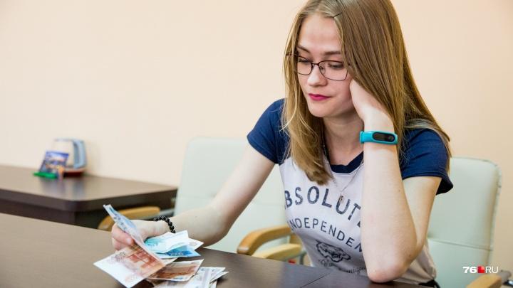 Ярославль оказался в конце рейтинга роста зарплат