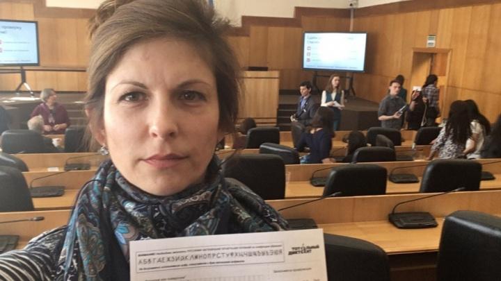 Полцарства за запятую, или Как корреспондент Ufa1 ходил за пятеркой на «Тотальный диктант»