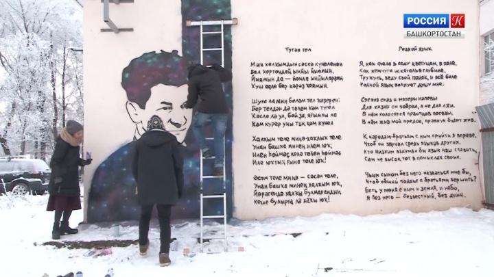 «Я как снова в саду цветущих полей»: в центре Уфы появились граффити, посвящённые народному поэту