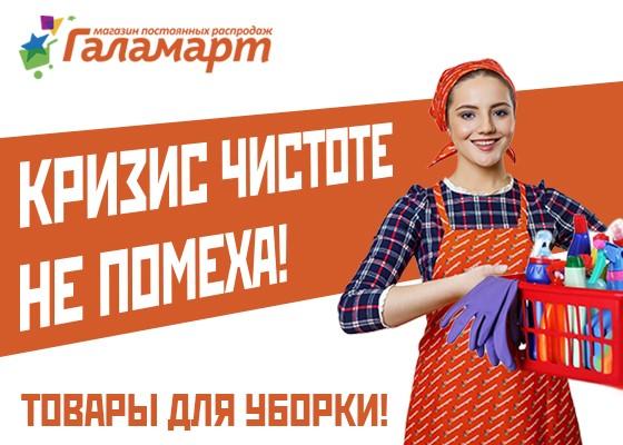 На метле далеко не улетишь: как екатеринбуржцам провести генеральную уборку и где найти для неё товары от 9 рублей
