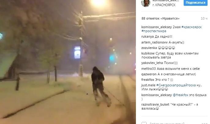 За катание на лыжах по Мира оштрафовали водителя