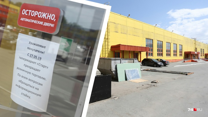 «Старт» пришёл к финишу: федеральная сеть строительных магазинов покинула Челябинск