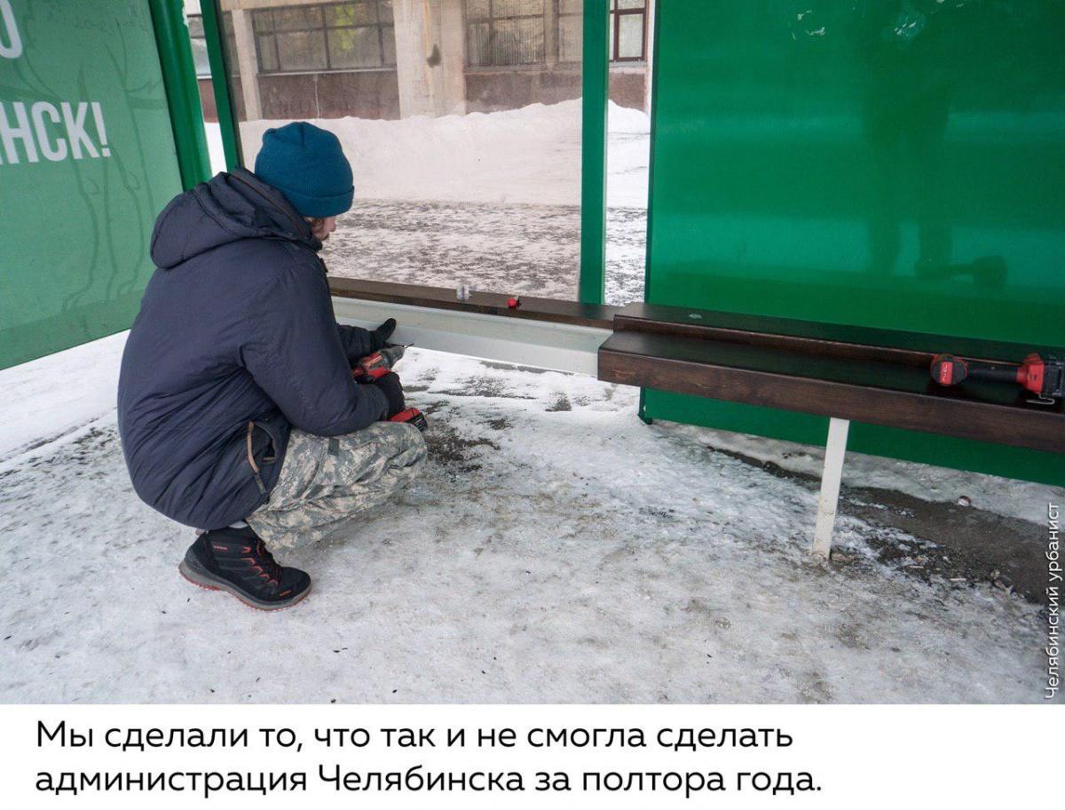 «Сделали то, что мэрия не смогла за 1,5 года»: челябинские активисты утеплили скамейки на остановках
