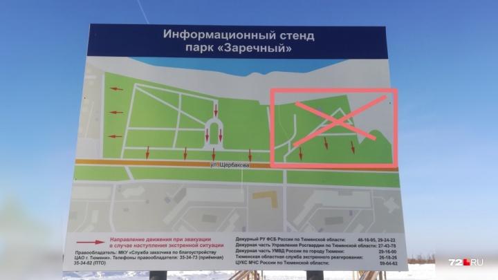 Секретная стройка: компания, получившая в аренду 1,5 га парка «Заречный», молчит о своих планах