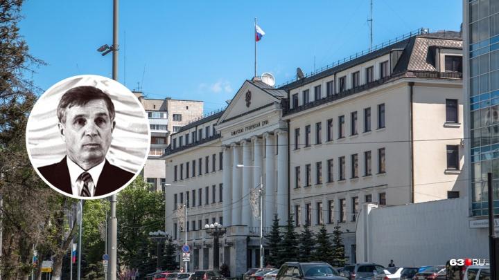 В Самарской губдуме появился первый почетный председатель