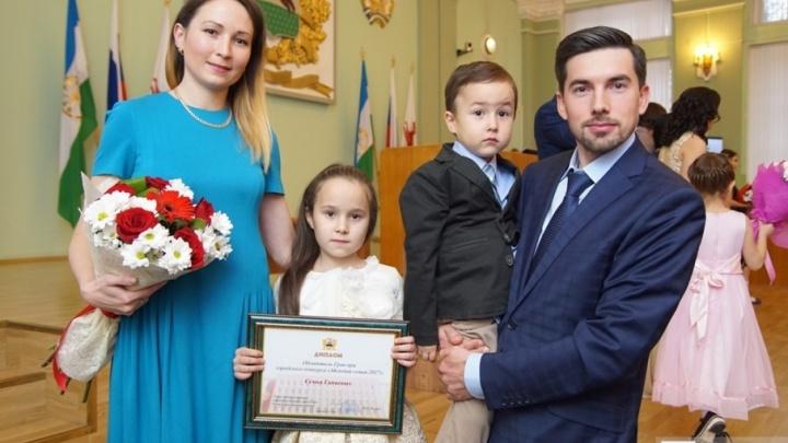 В Уфе назвали лучшую молодую семью года