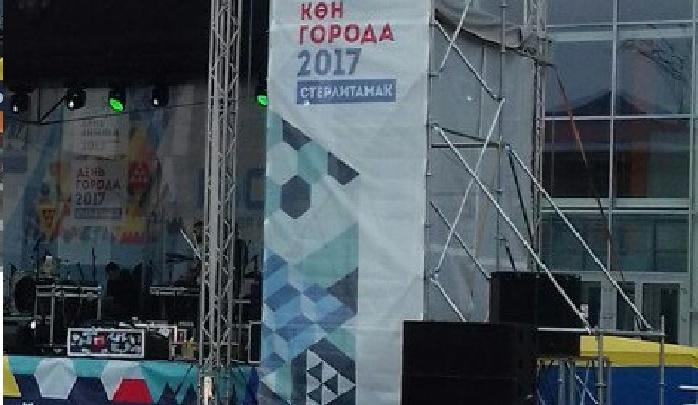 В День города в Башкирии повесили баннер с ошибками при переводе на башкирский язык