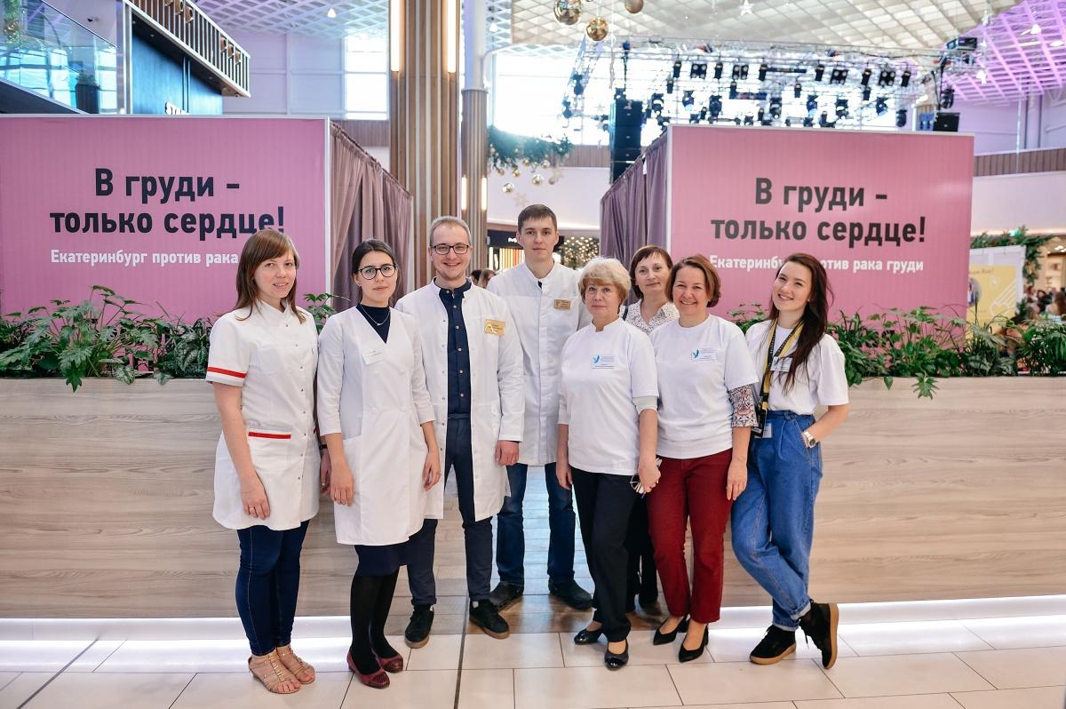 На акции «Екатеринбург против рака груди»