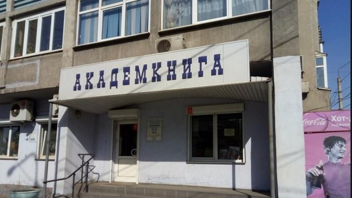 Магазин с 30-летней историей «Академкнига» спустя полгода после закрытия снова начал работать