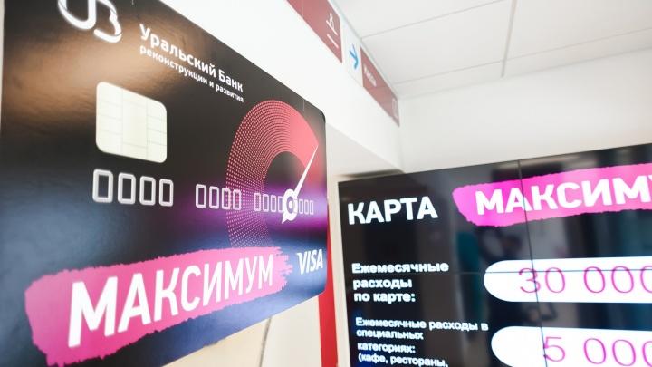 """УБРиР выпустил новую карту """"Visa Максимум"""" с возвратом денег за покупки и начислением процентов на остаток"""