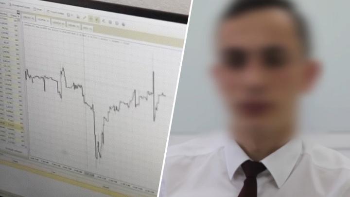 В Уфе раскрыли мошенничество под видом сделок на бирже с ущербом более 55 миллионов рублей