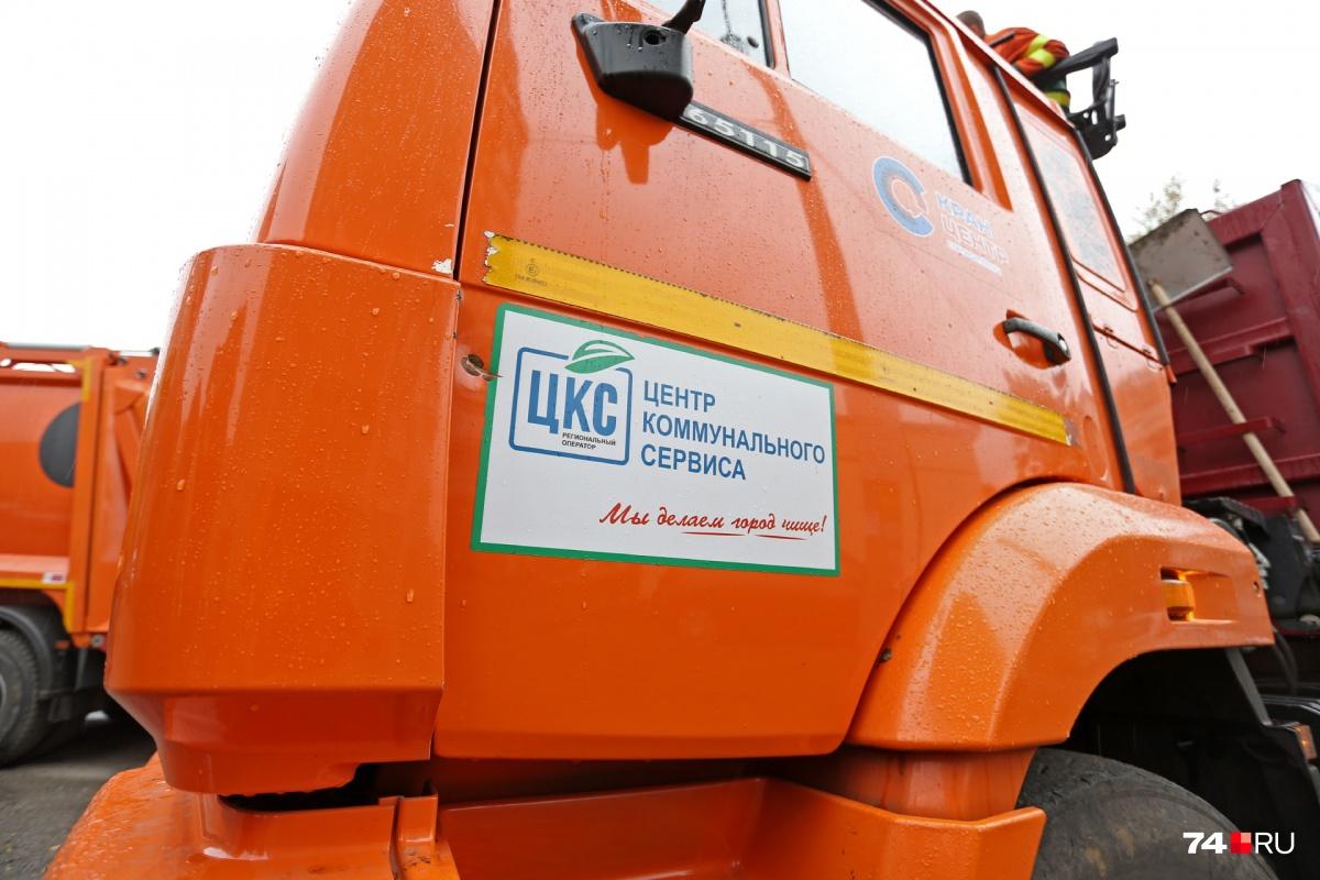 Вывозом мусора в Челябинске будет заниматься компания «Центр коммунального сервиса»