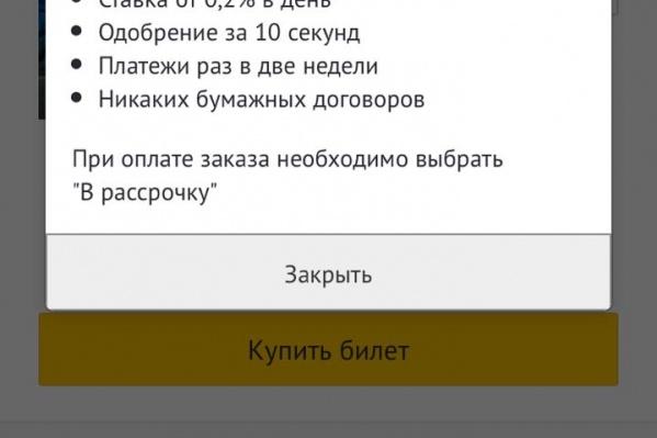 """Покупка билетов в кредит на некоторые концерты актуальна для многих: на певца Макса Барского, например, цена билета доходит до <nobr class=""""_"""">19 200</nobr> рублей"""