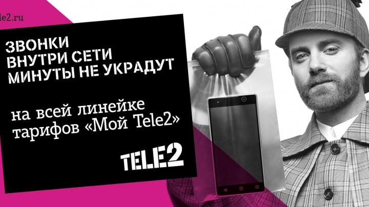 Tele2 сохраняет минуты абонентов внутри сети