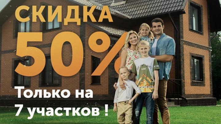 Один из лучших посёлков Новосибирска предлагает скидки до 50 %