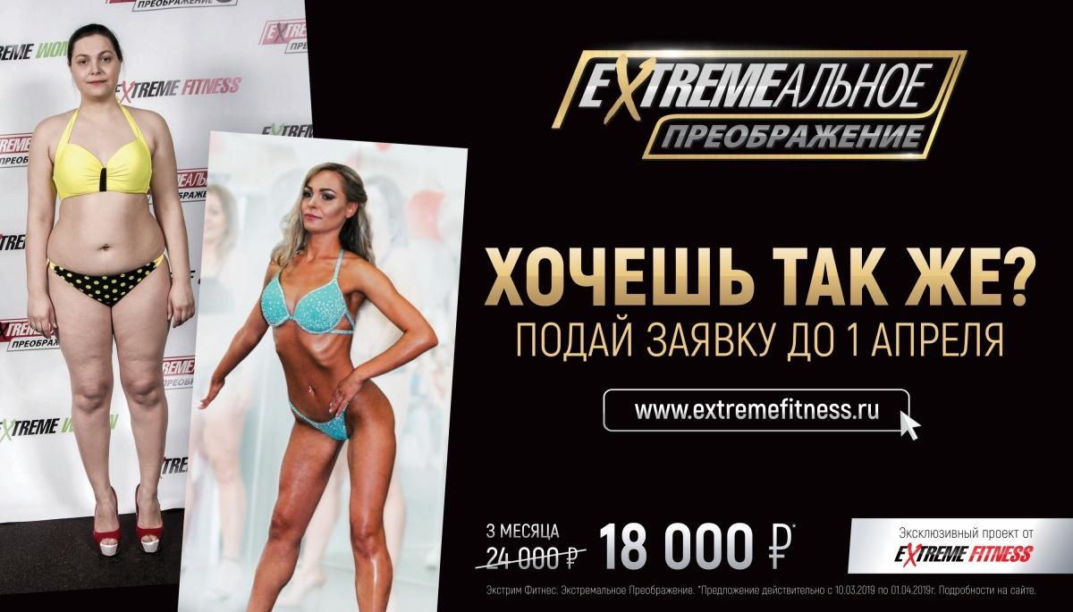 На фото — Валентина Прокопьева, победитель третьего сезона проекта «EXTREMEАЛЬНОЕ ПРЕОБРАЖЕНИЕ»