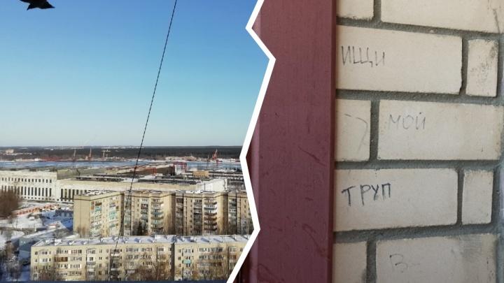 «Я сегодня не приду»: одноклассники рассказали о девочке, выпавшей утром с 19-го этажа