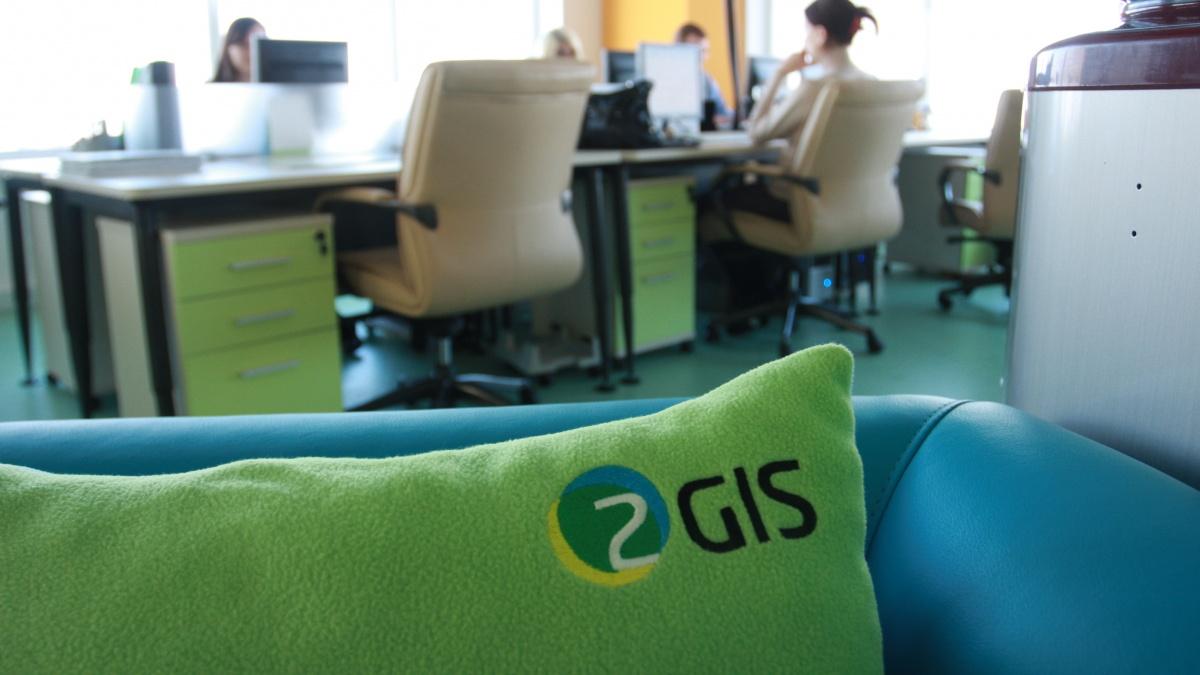 2ГИС намерен собрать максимум информации о потенциальных потребителях товаров и услуг