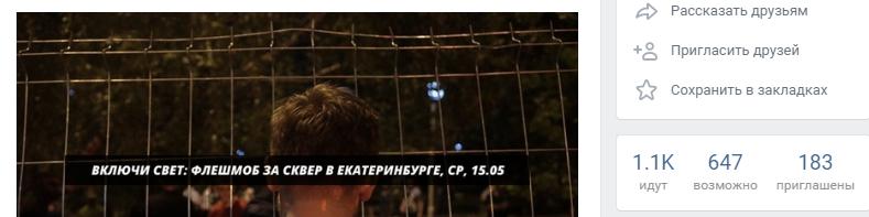 За несколько часов с тех пор, как была создана страница встречи во «ВКонтакте», своё участие во флешмобе подтвердили больше тысячи человек