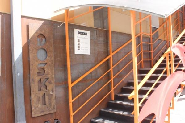 Бар «Доски» на «Студенческой» находится в здании ТЦ «Метромаркет»