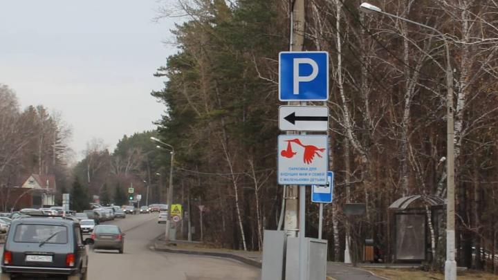 Милый знак парковки с аистом и ребёнком появился возле перинатального центра