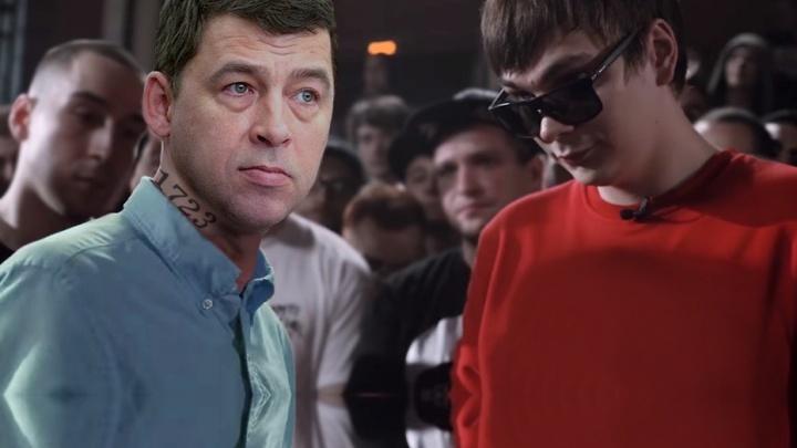 """Куйвашев зарифмовал ответ рэперу Гнойному, который назвал Екатеринбург """"столицей СПИДа"""""""