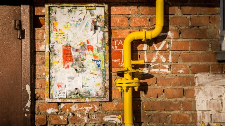 Дома на Юбилейном остались без газа из-за перебоев с поставками