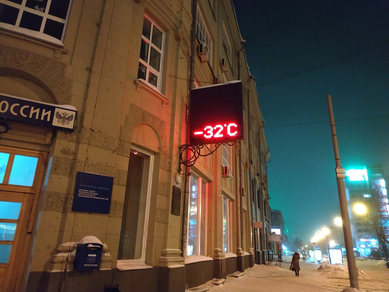 В центре около 7 часов утра температура была −32 градуса