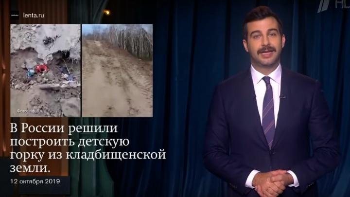 «Дедушка всегда присмотрит»: Иван Ургант жёстко пошутил про горку из кладбищенской земли