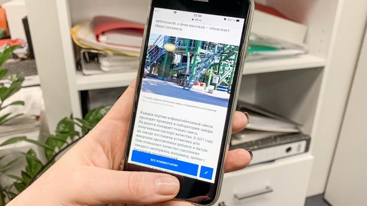 В мобильную версию 45.RU добавили функционал