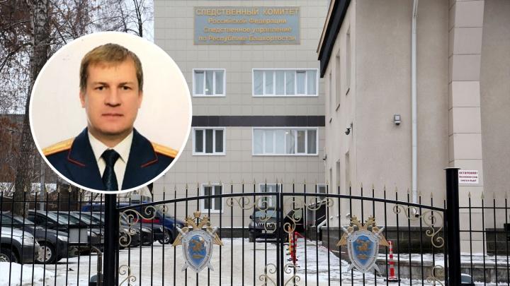 В Башкирии назначили нового главного следователя