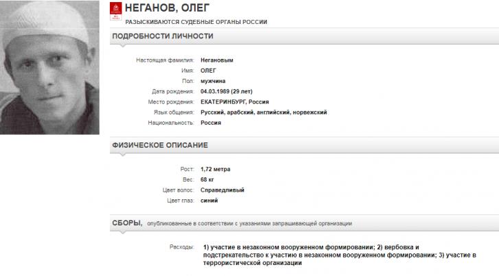 В Интерполе отмечают, что Неганов, помимо русского, знает арабский, английский и норвежский языки