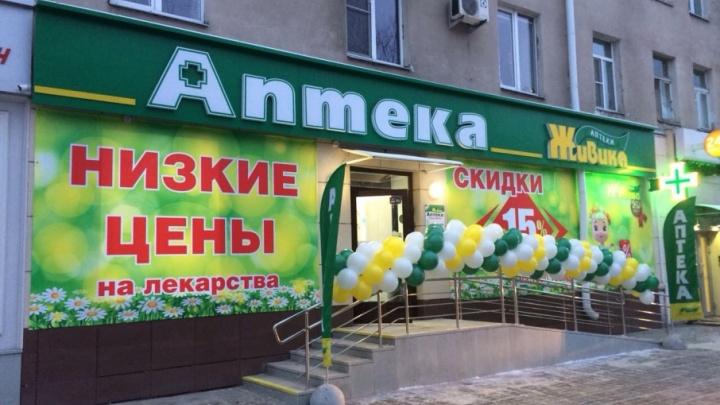 Лекарства по низким ценам: выгодная аптека Урала наконец-то появилась в Кургане
