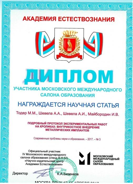Научные разработки новосибирских стоматологов отмечены медалью на Международном салоне образования