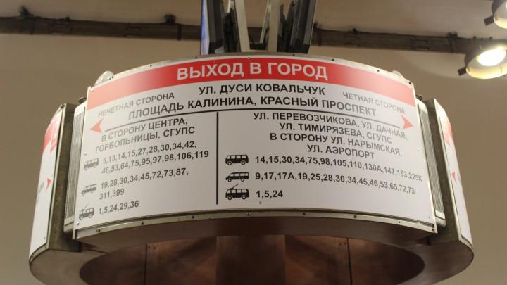 В новосибирском метро появятся надписи на английском языке