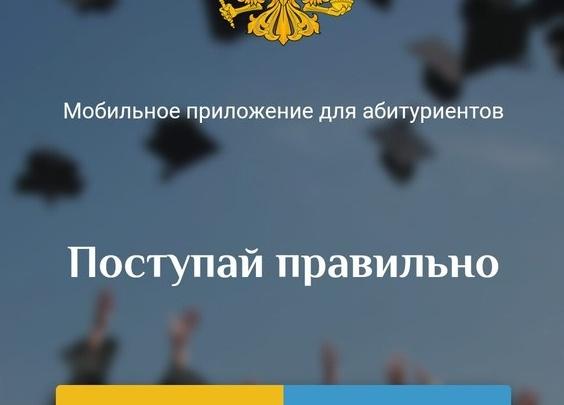 Запущено приложение для выпускников с информацией обо всех вузах России