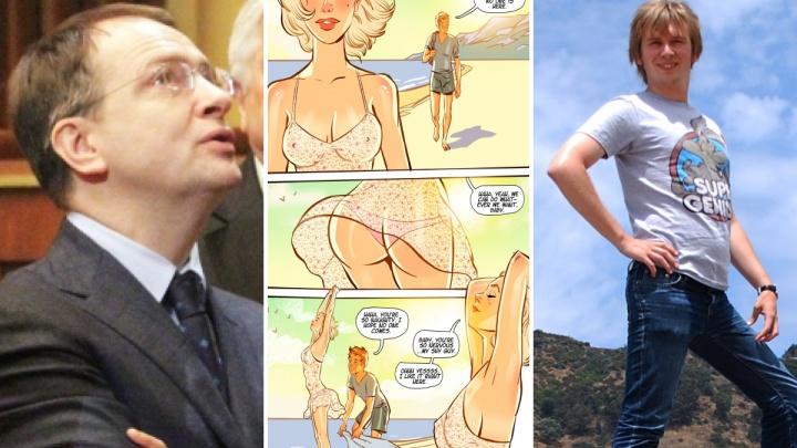 Русский художник из Голливуда резко ответил Мединскому, назвавшему дебилами тех, кто читает комиксы