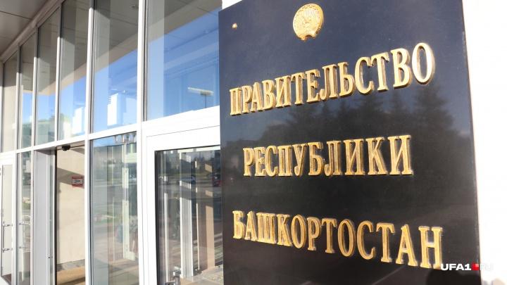 Башкирия получит от Правительства РФ дотацию в размере 193 миллионов рублей