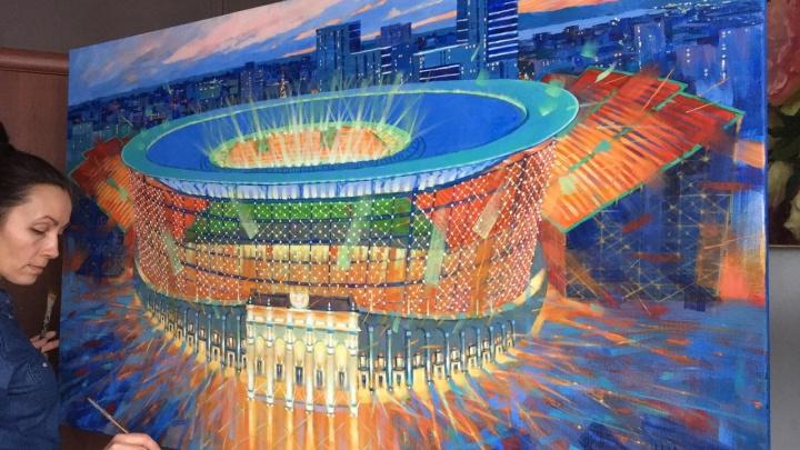 Художница нарисовала полутораметровую картину сияющей «Екатеринбург Арены»