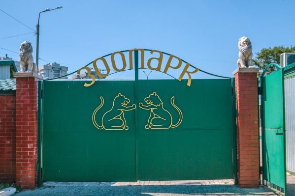 Зоопарк работает на старом месте