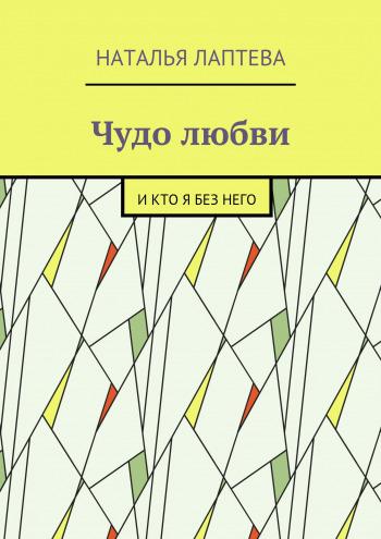 Второй роман Натальи Лаптевой вышел с возрастным ограничением «18+»