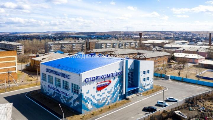 В Березовке отстроили спортивный комплекс и продают за 280 миллионов рублей