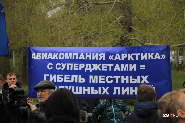 В Архангельске митинг прошел 17 мая. Его организовывал профсоюз летного состава 2-го Архангельского авиаотряда