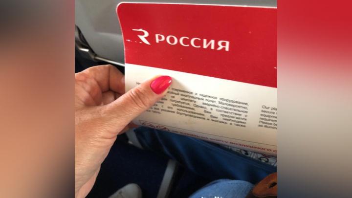 Самолёт Челябинск — Санкт-Петербург вынужденно сел в Москве