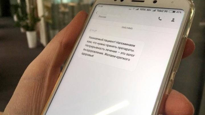 Южноуральцы получат напоминание о приёме лекарств по СМС
