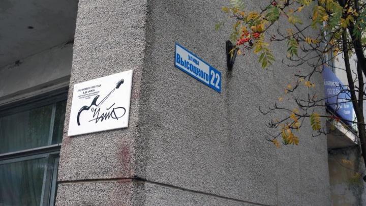 К 33-летию группы «Чайф» на ДК, в котором прошёл их первый концерт, повесили памятную доску