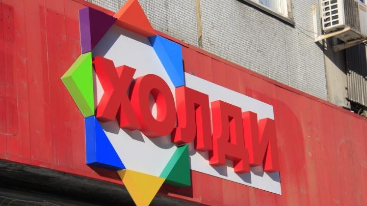 Опустели прилавки: «Холидей» закрывает свои супермаркеты