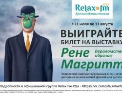 Конкурс от Relax FM