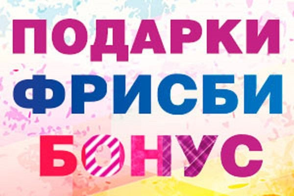 Жители Екатеринбурга могут получить телевизоры и планшеты за оплату услуг